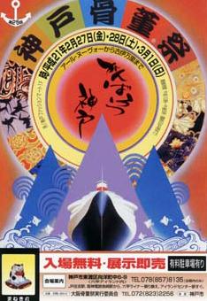 神戸骨董祭に参加します