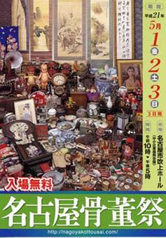 名古屋骨董祭に参加します。