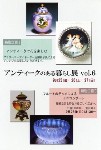 アンティークのある暮らし展 vol.6