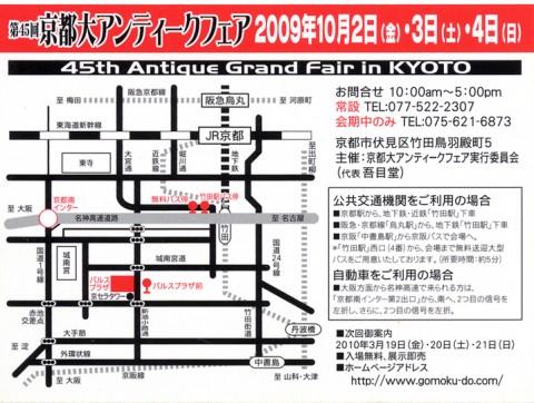 第45回 京都大アンティークフェア
