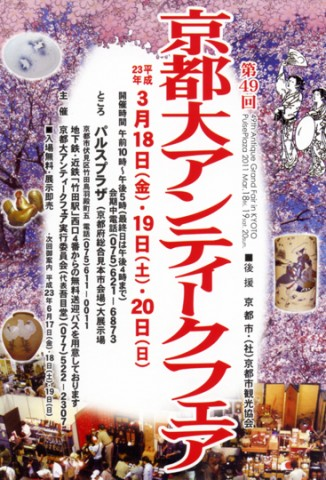 第49回 京都大アンティークフェア(京都)