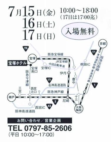 第17回 宝塚アンティークフェア2011