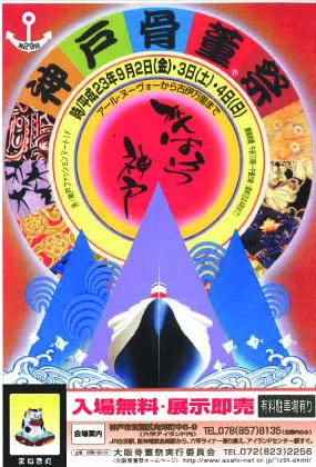 第29回 神戸骨董祭 (六甲アイランド)