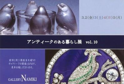 アンティークのある暮らし展 vol.10