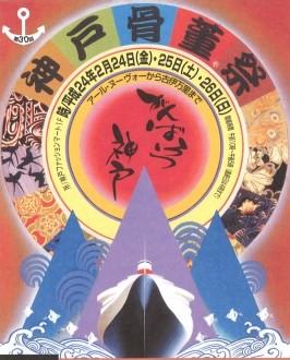 第30回 神戸骨董祭
