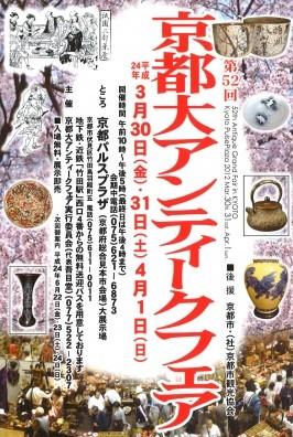 第52回 京都大アンティークフェア