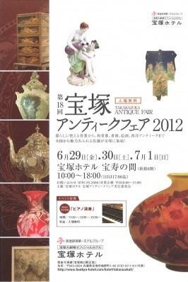 第18回 宝塚アンティークフェア2012