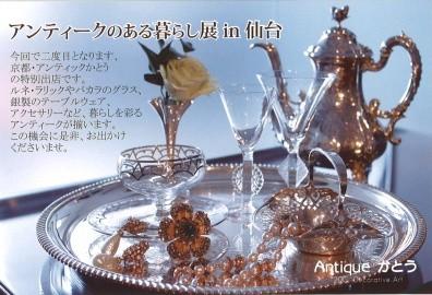 アンティークのある暮らし展 in 仙台