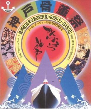 第32回神戸骨董祭