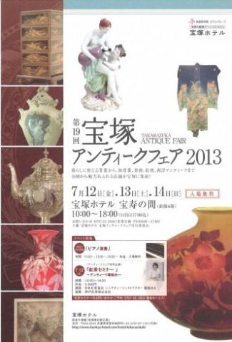 第19回 宝塚アンティークフェア 2013