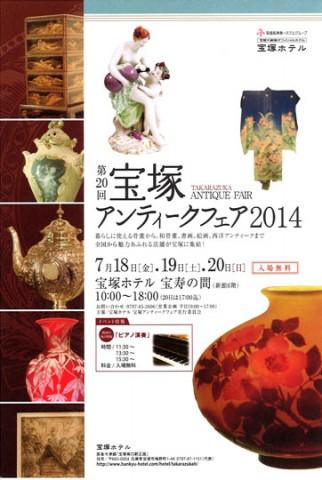 第20回宝塚アンティーク2014