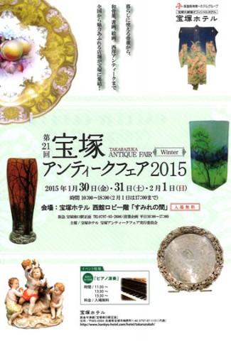 第21回 宝塚アンティークフェア2015