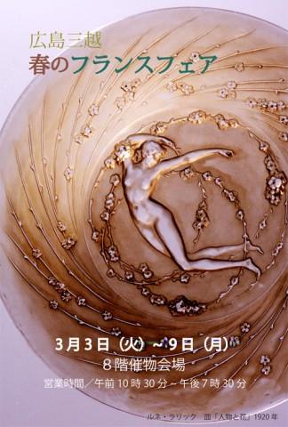 広島三越 フランスフェア 2015