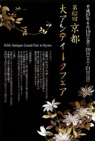 第62回 京都大アンティークフェア