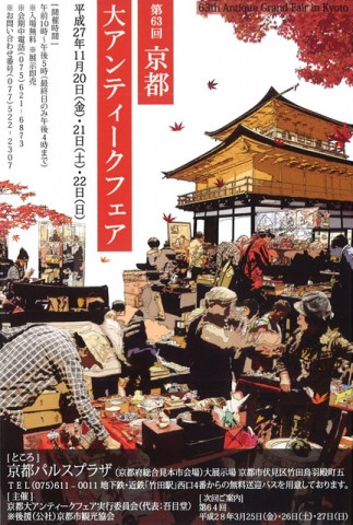第63回 京都大アンティークフェア