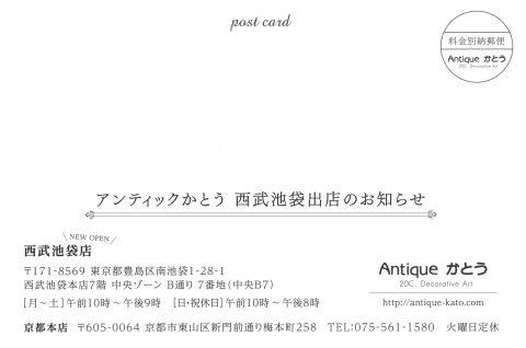 ☆アンティックかとう 西武池袋店 オープンのお知らせ☆