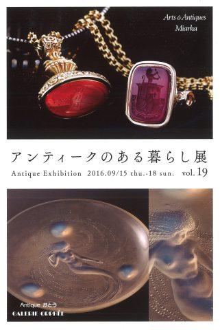 アンティークのある暮らし展 vol.19