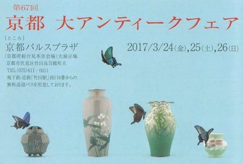 第67回 京都大アンティークフェア