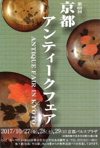 第72回 京都アンティークフェア