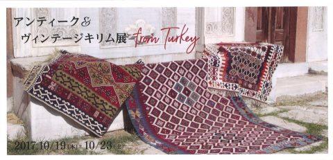 【Nordique特別展】トルコのアンティーク&ヴィンテージキリム展 Vol.2