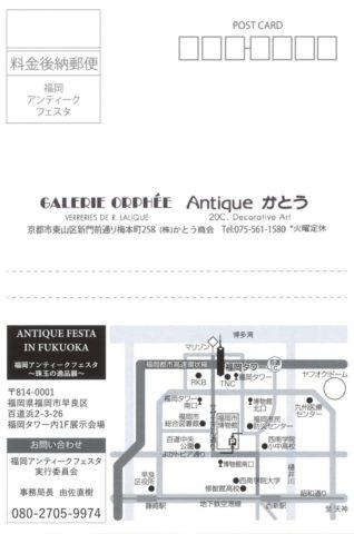 福岡アンティークフェスタ 2018 秋