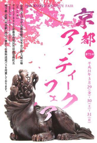 第73回 京都アンティークフェア