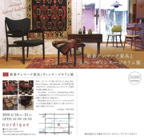 新着ヴィンテージ家具とキリム展