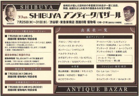 39th SHIBUYA アンティークバザール