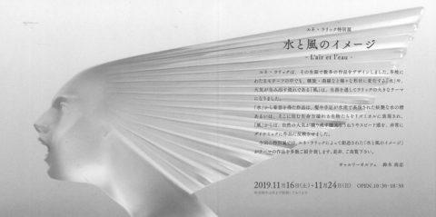 【ルネ・ラリック特別展】 – 水と風のイメージ –