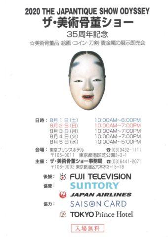 ザ・美術骨董ショー 2020 ~35周年記念~